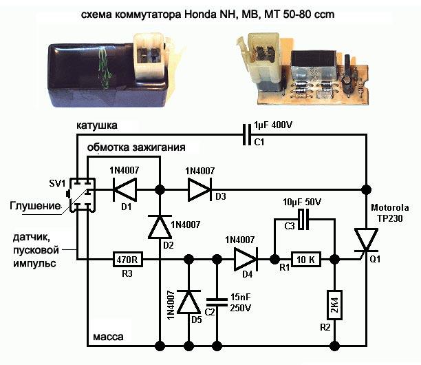 Схема распайки разъёмов коммутатора для 50сс